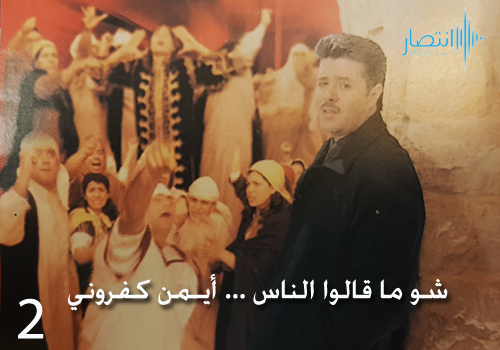 shou ma Alou Nass