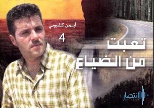 T3ibt Min Al Dayaa