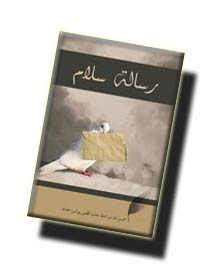 Message of Peace book cover