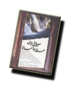 The river of God is full of water book cover