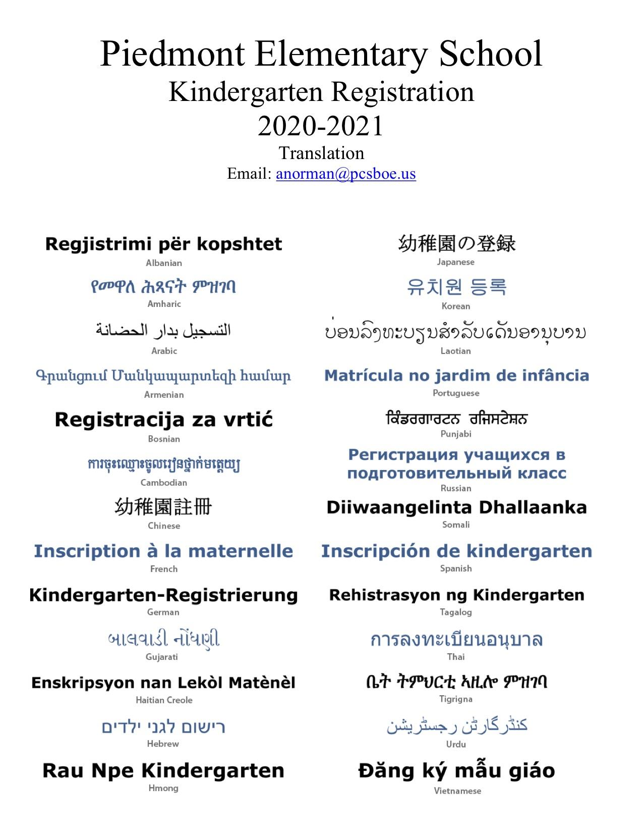 Kindergarten registration information translated information